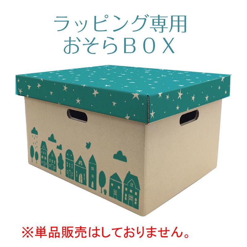 【ラッピング専用】おそらBOX ∫RP-KUR-0201∫