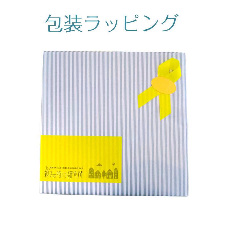 【ラッピング専用】包装ラッピング∫RP-KUR-0101∫