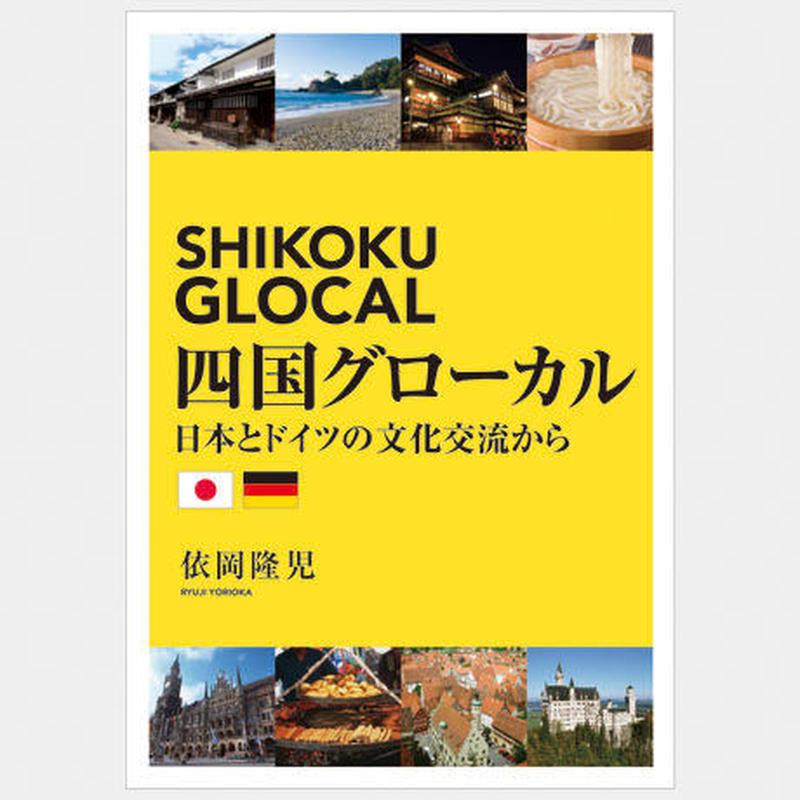 四国グローカル 日本とドイツの文化交流から
