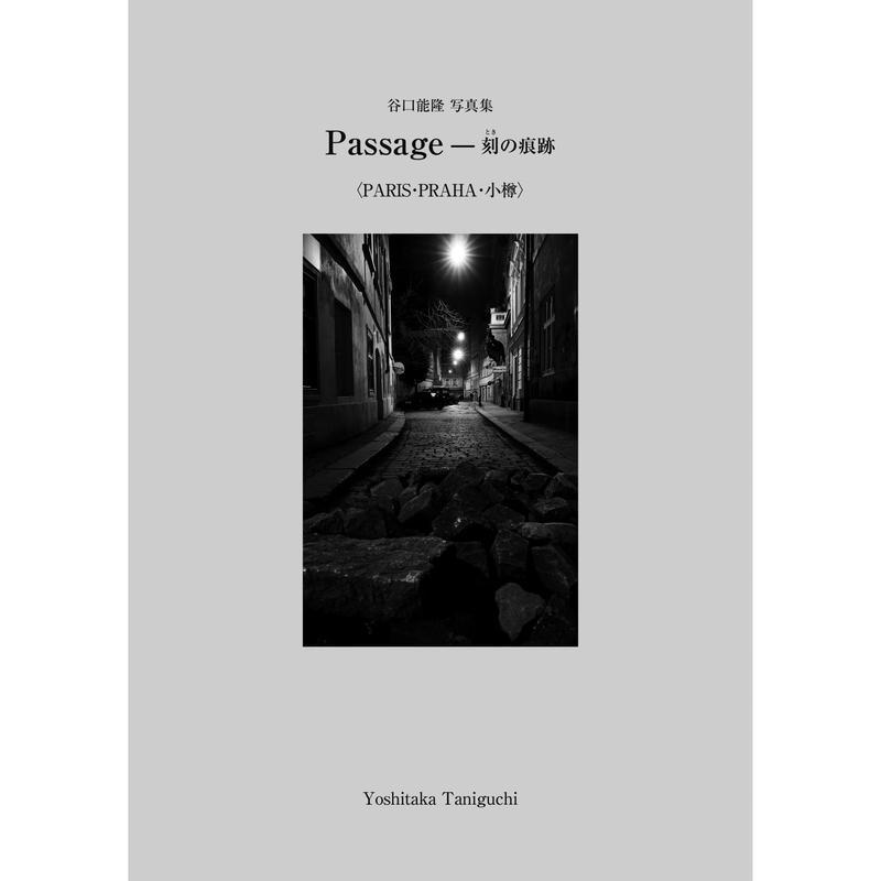 谷口能隆写真集 Passage−刻の痕跡〈PARIS・PRAHA・小樽〉