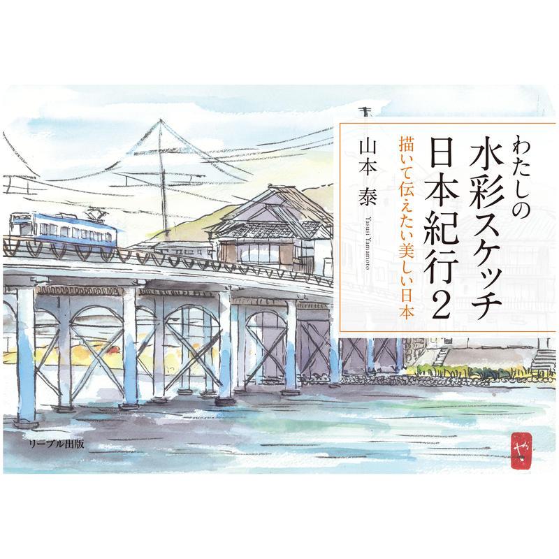 わたしの水彩スケッチ日本紀行2 描いて伝えたい美しい日本