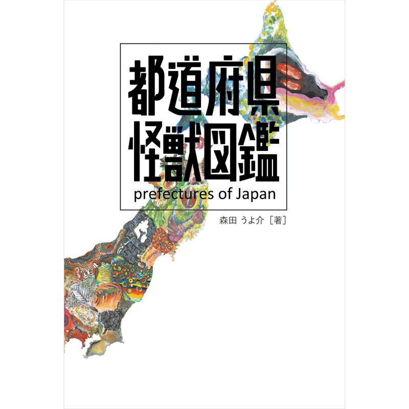 都道府県怪獣図鑑 prefectures of Japan
