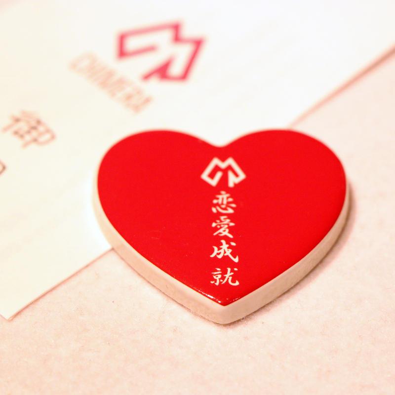 われな〜い(愛)恋愛成就お守りタイル