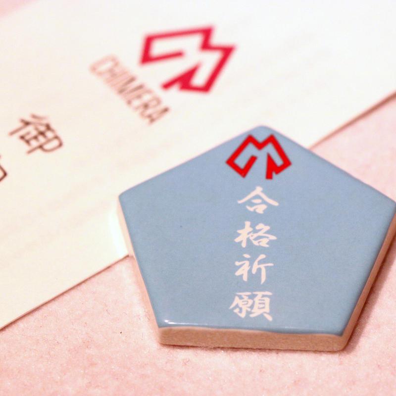 すべらない合格(五角)祈願お守りタイル -Blue-