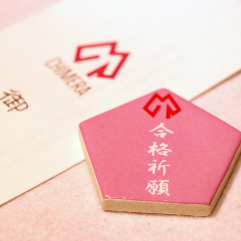 すべらない合格(五角)祈願お守りタイル -Pink-