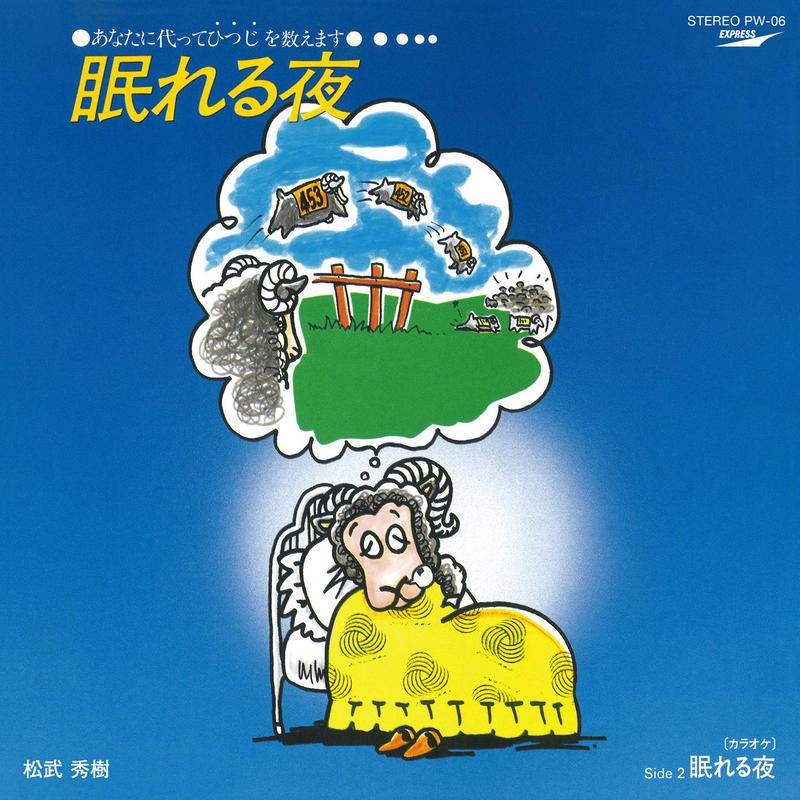 """Hideki Matsutake """"Nemureru Yoru"""" (Vinyl, 7inch)"""