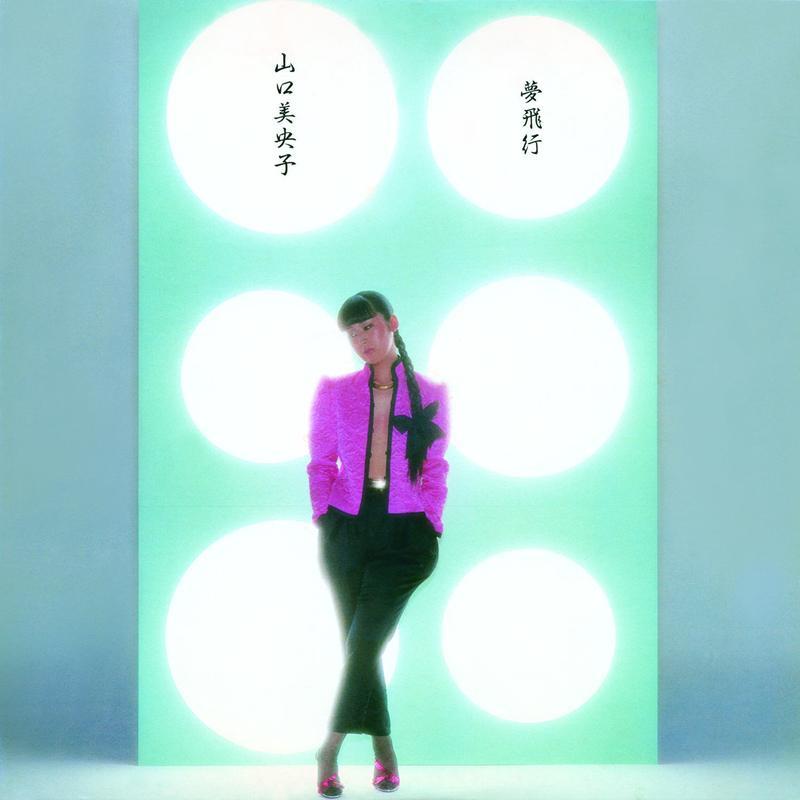 Mioko Yamaguchi / Yume Hiko