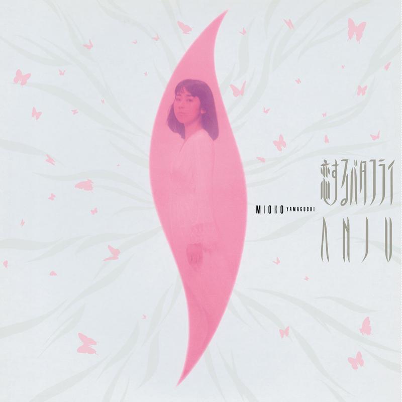 山口美央子『恋するバタフライ・ANJU(7inch+CD)』