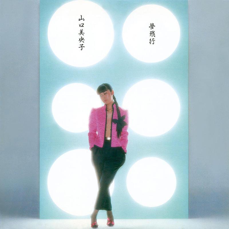 山口 美央子 / 夢飛行