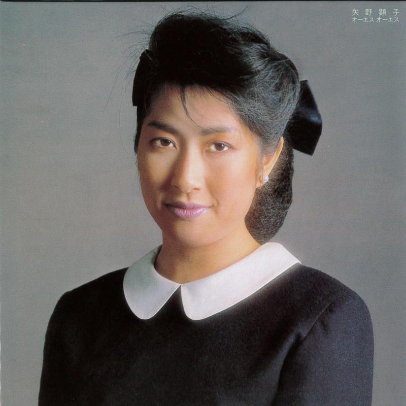 矢野 顕子 / オーエス オーエス