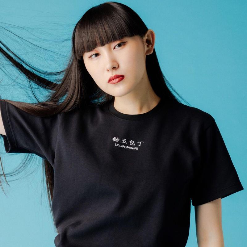 """(再入荷)''飴玉包丁""""Tシャツ black"""