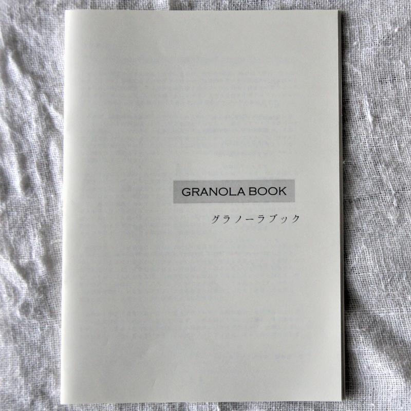 <自分で作る>グラノーラブック