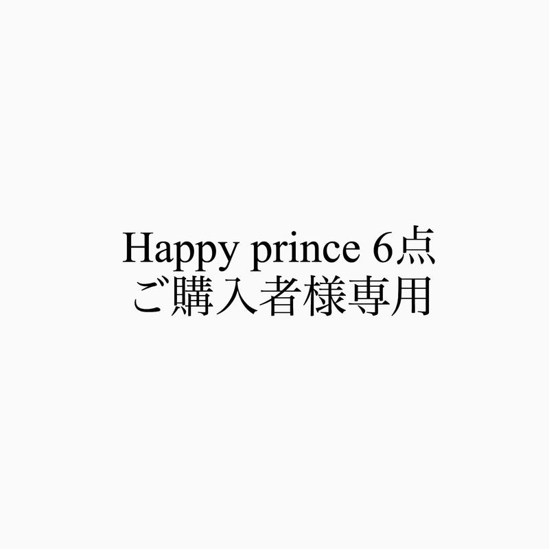 Happy prince 6点 ご購入者様専用