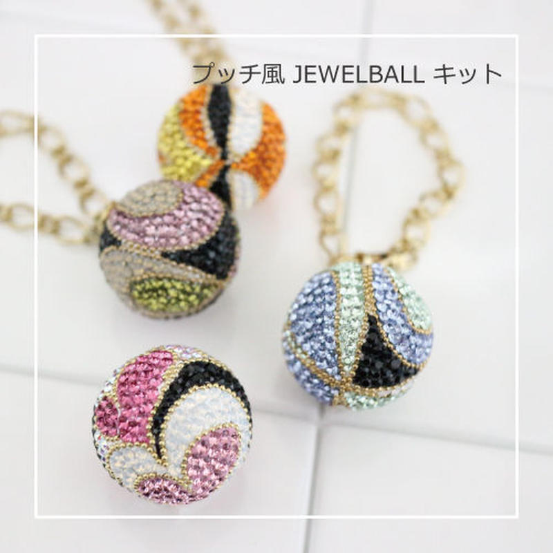 Ma*Chouette デザインJEWELL BALL~プッチ風~ キット