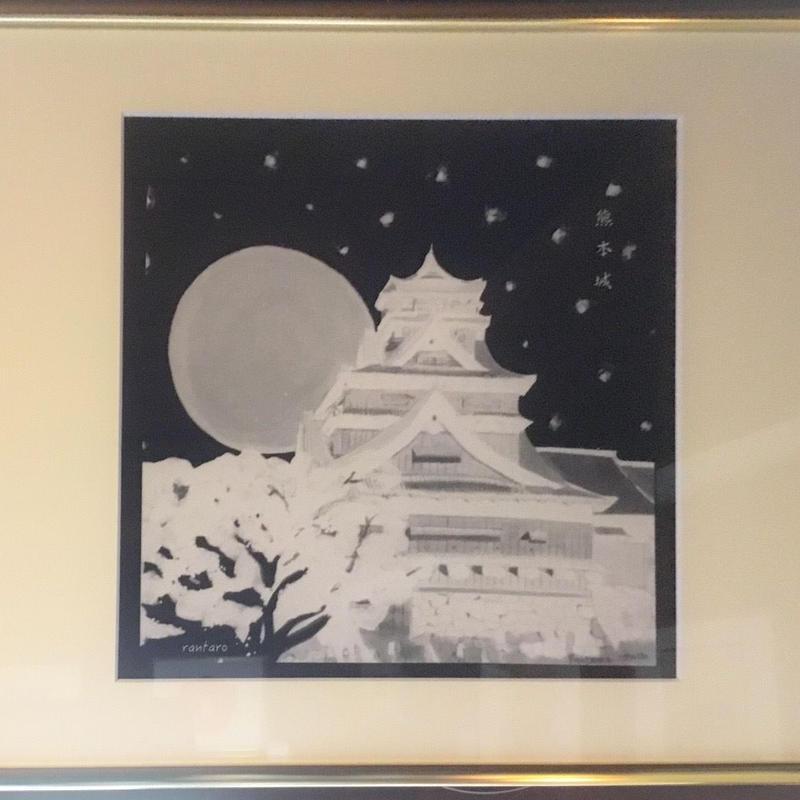 絵画 熊本城     by rantaro  46.5×46.5cm額