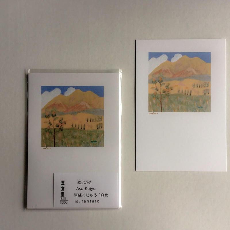 絵はがき  阿蘇くじゅうの風景    postcard   10枚入