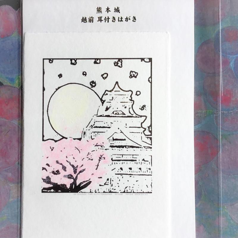 玉文里  越前耳付きはがき 「震災復興祈願熊本城」彩色手描き