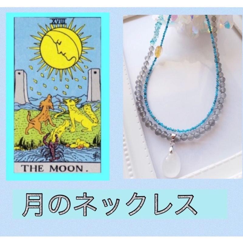 月のネックレス  for~ coral sea~