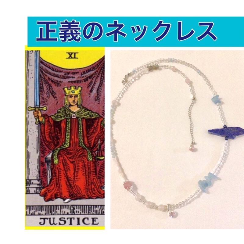 正義のネックレス
