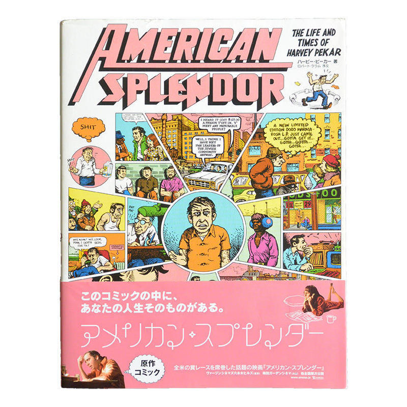 (used) american splendor-harvey pekar (m010)