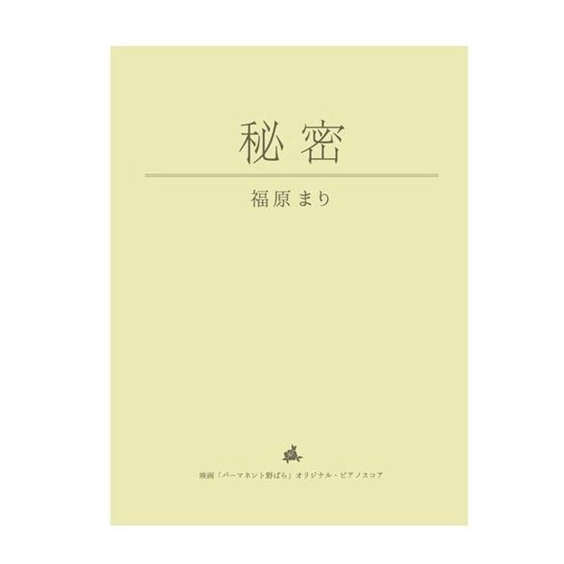秘密(オリジナル・ピアノスコア)
