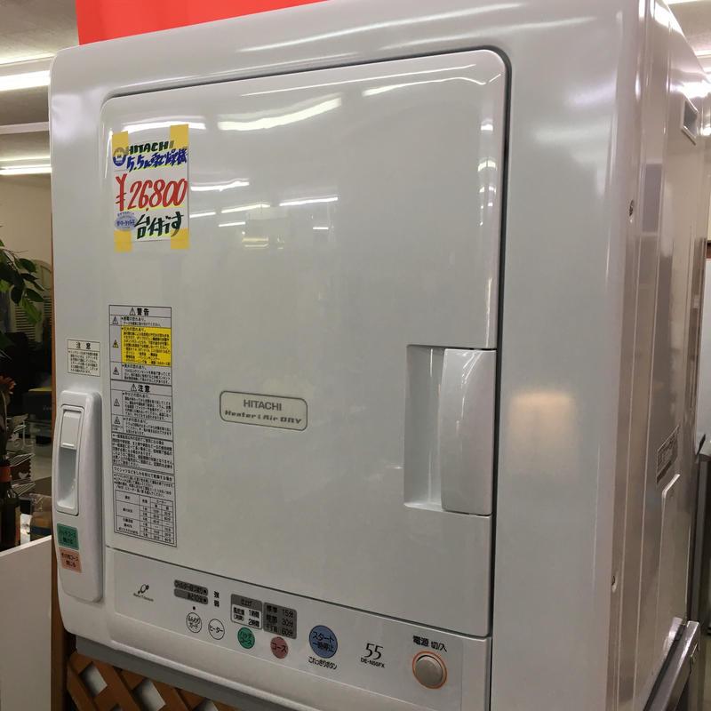 専用台付き!日立 5.5K衣類乾燥機