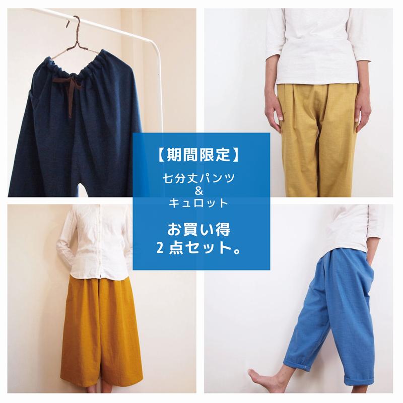 【期間限定】七分丈パンツ&キュロットお買い得2点セット【受注生産対応】