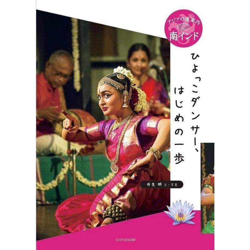 「ひよっこダンサー、はじめの一歩」井生 明
