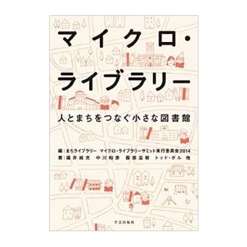 マイクロ・ライブラリー〜人とまちをつなぐ小さな図書館