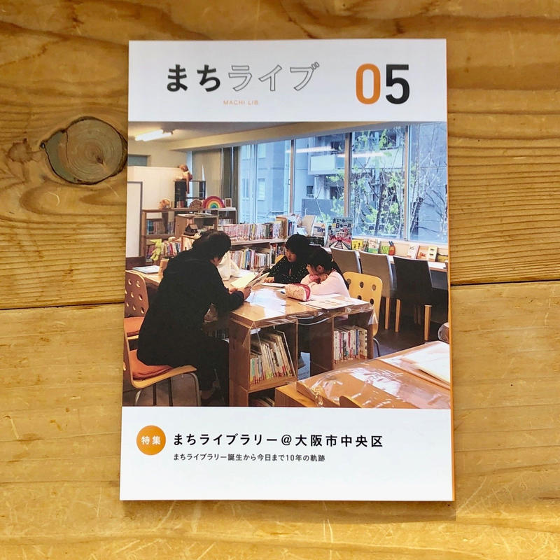 まちライブ 05 (単品)