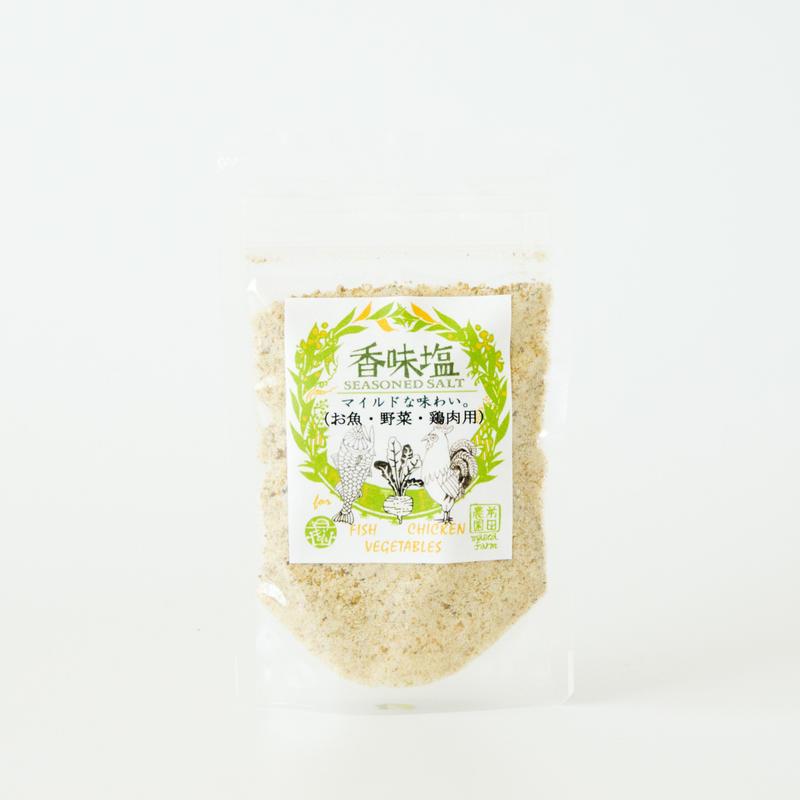 香味塩   マイルドな味わい   (お魚・野菜・鶏肉用 調理塩)