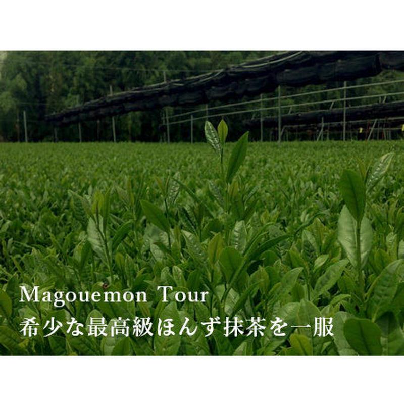 Magouemon Tour -希少な最高級ほんず抹茶を一服-