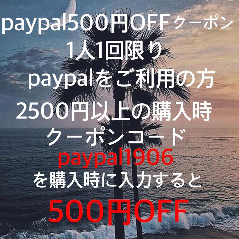 paypal500円OFFクーポン