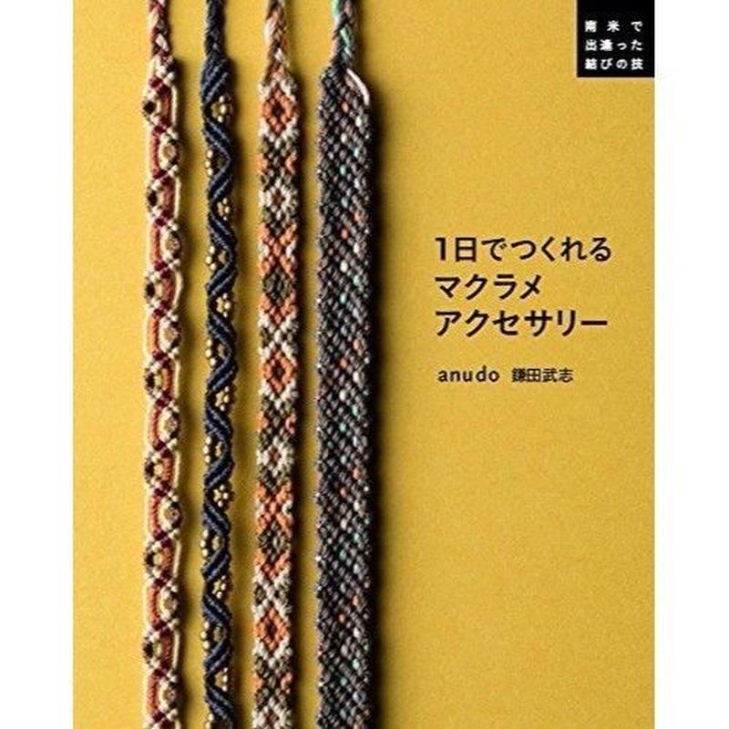 【書籍】1日でつくれるマクラメアクセサリー   南米で出逢った結びの技 anudo 鎌田 武志