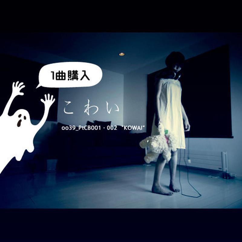 """プラチビシリーズ """"こわい"""" 1曲購入 oo39_ptcb002_05c"""