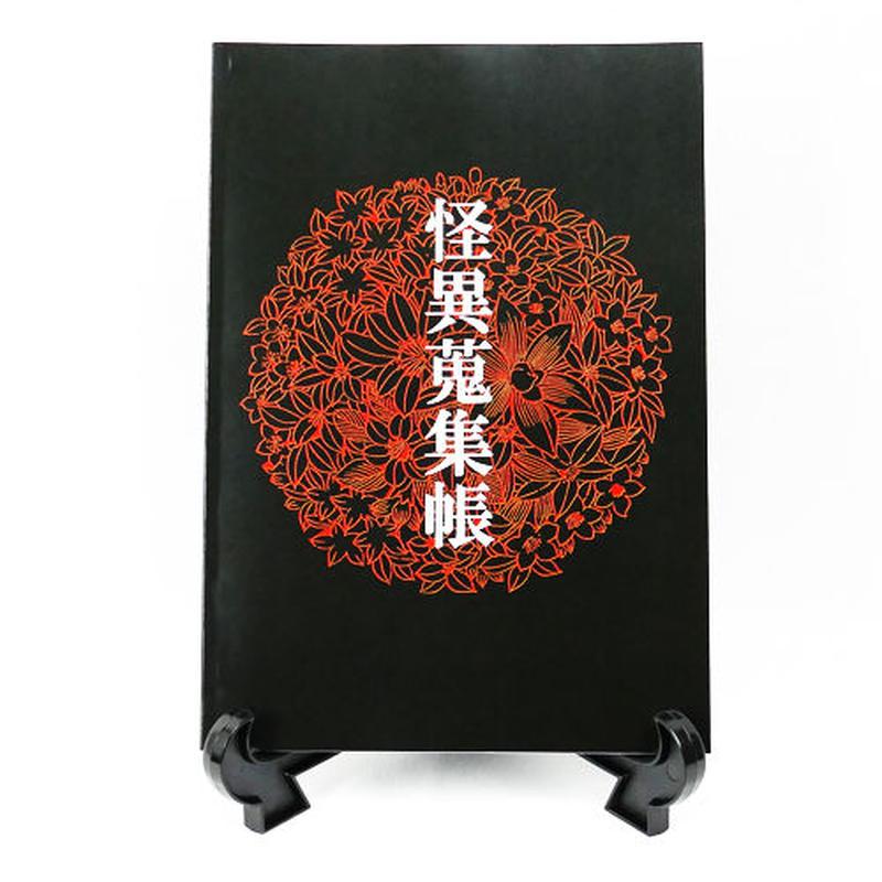 【怪談社】怪異蒐集帳 N03