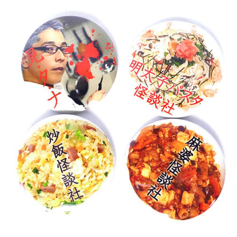 【怪談社】糸柳の料理バッジセット BG01
