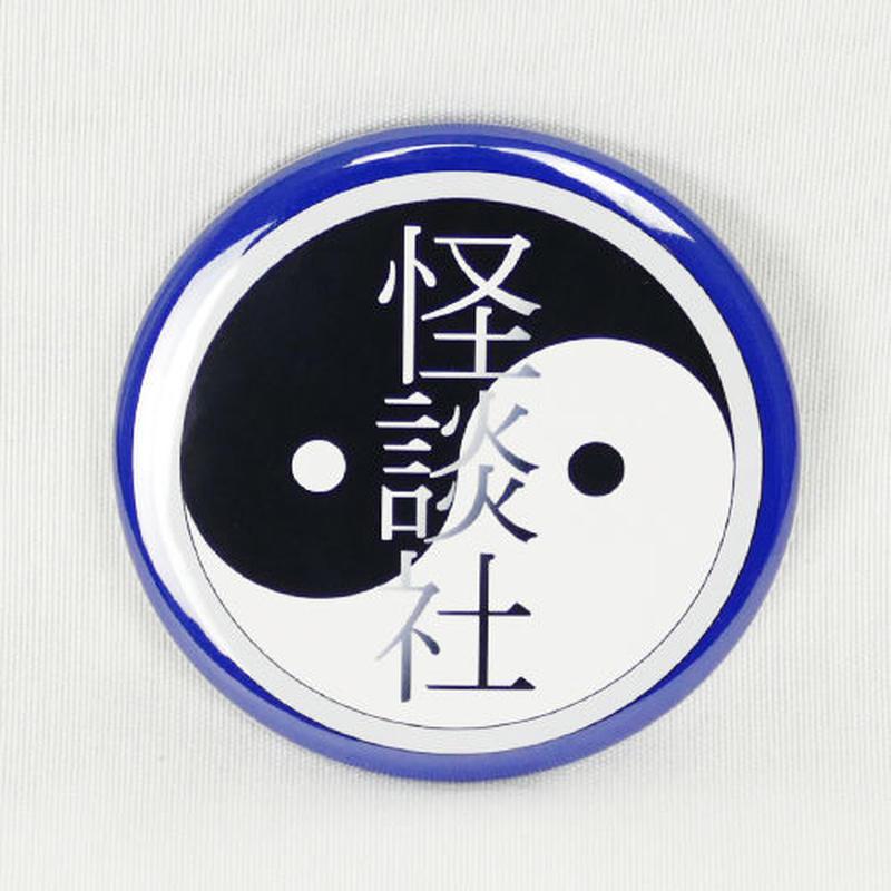 【怪談社】ロゴバッジ青 BO13