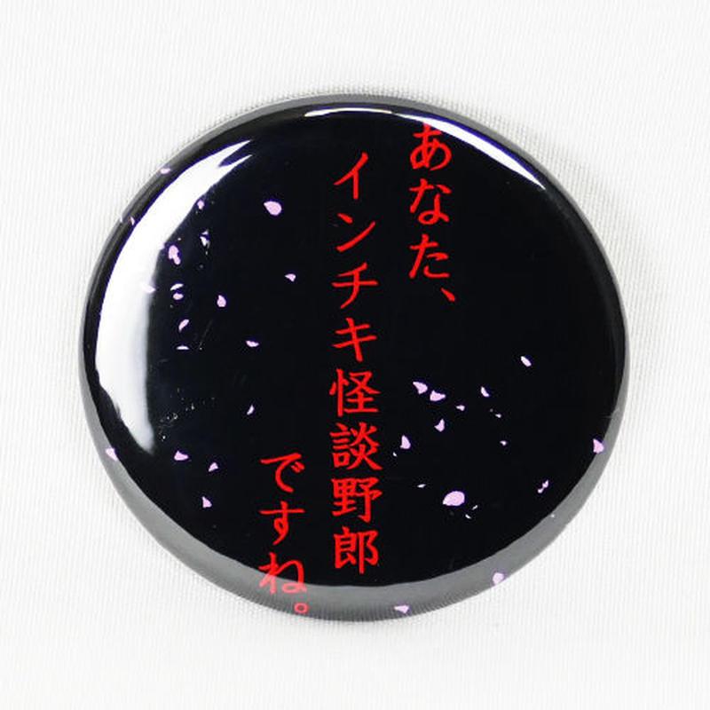【怪談社】インチキバッジ1 BO08