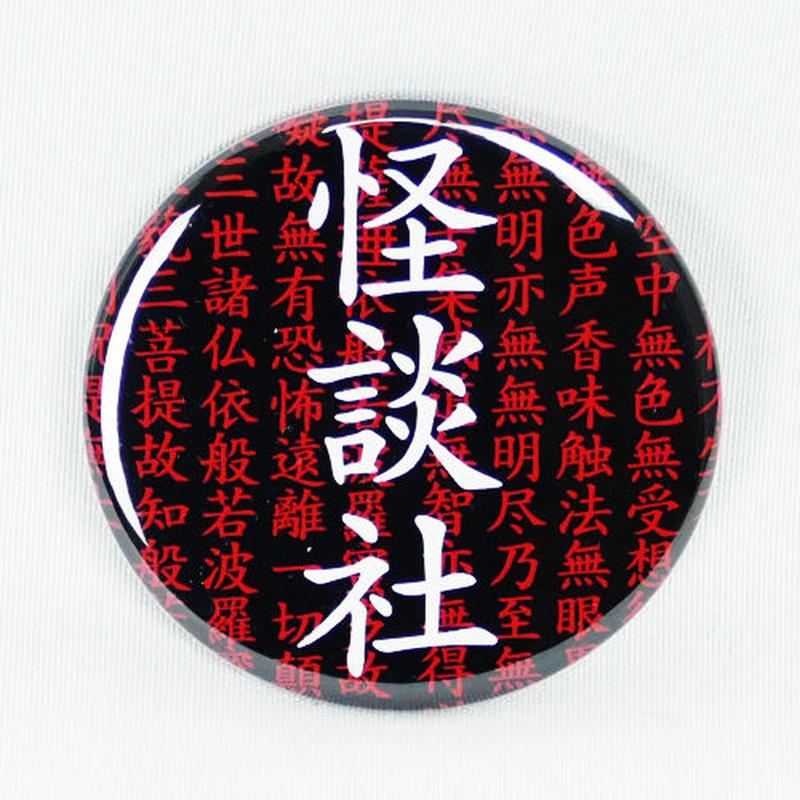 【怪談社】怪談社お経バッジ1 BO07