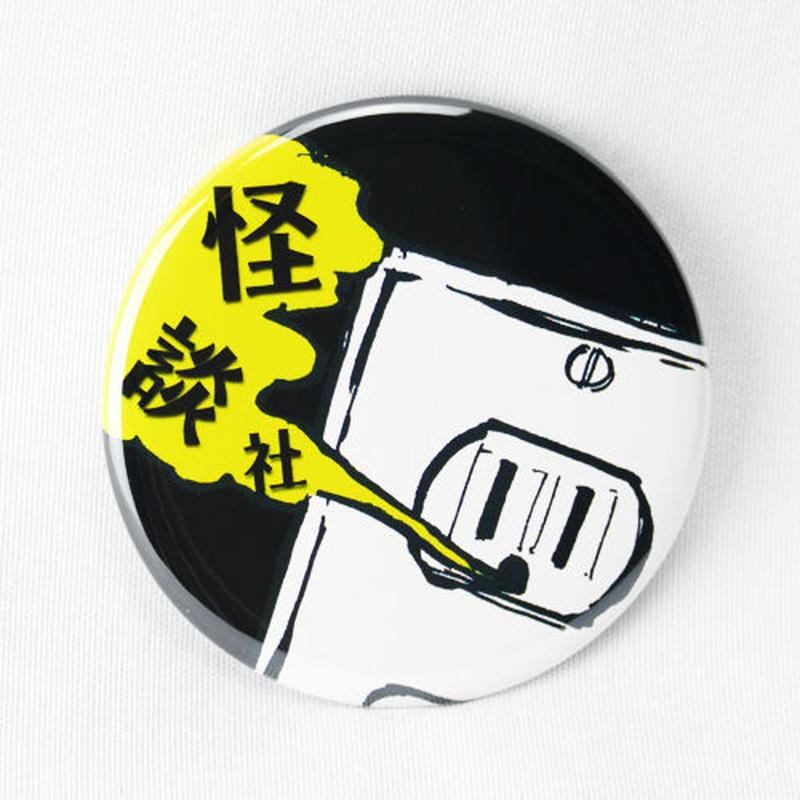 【怪談社】デザインバッジ1 BO02