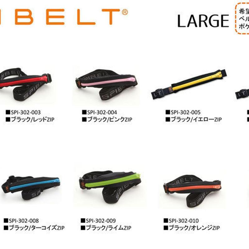 SPIBELT/スパイベルト/SPIBELT LARGE/ラージカラーZIPタイプ  【SPI302】