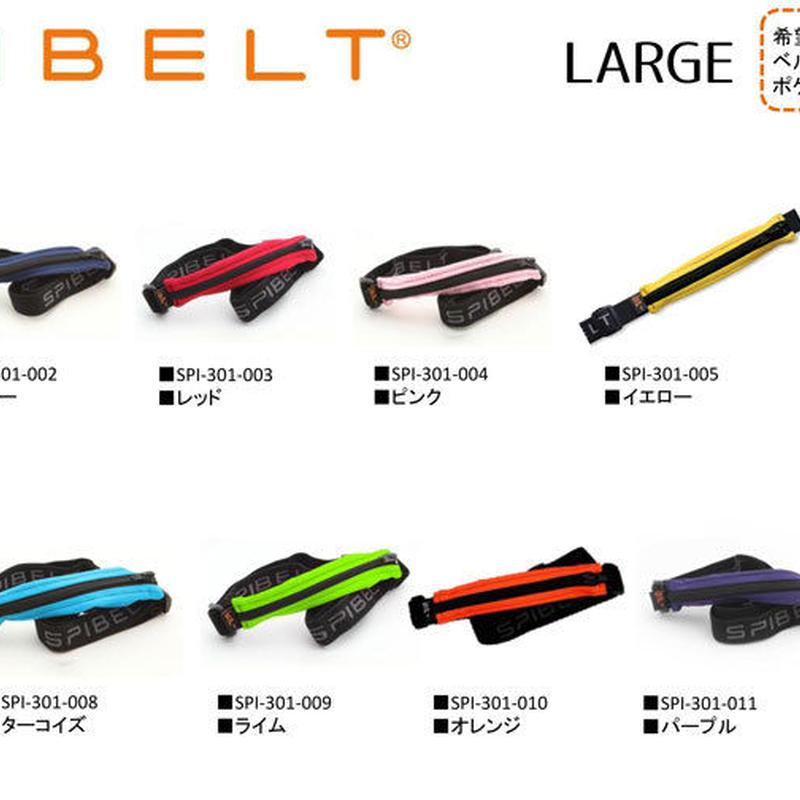 SPIBELT/スパイベルト/SPIBELT LARGE/ラージタイプ 【SPI301】