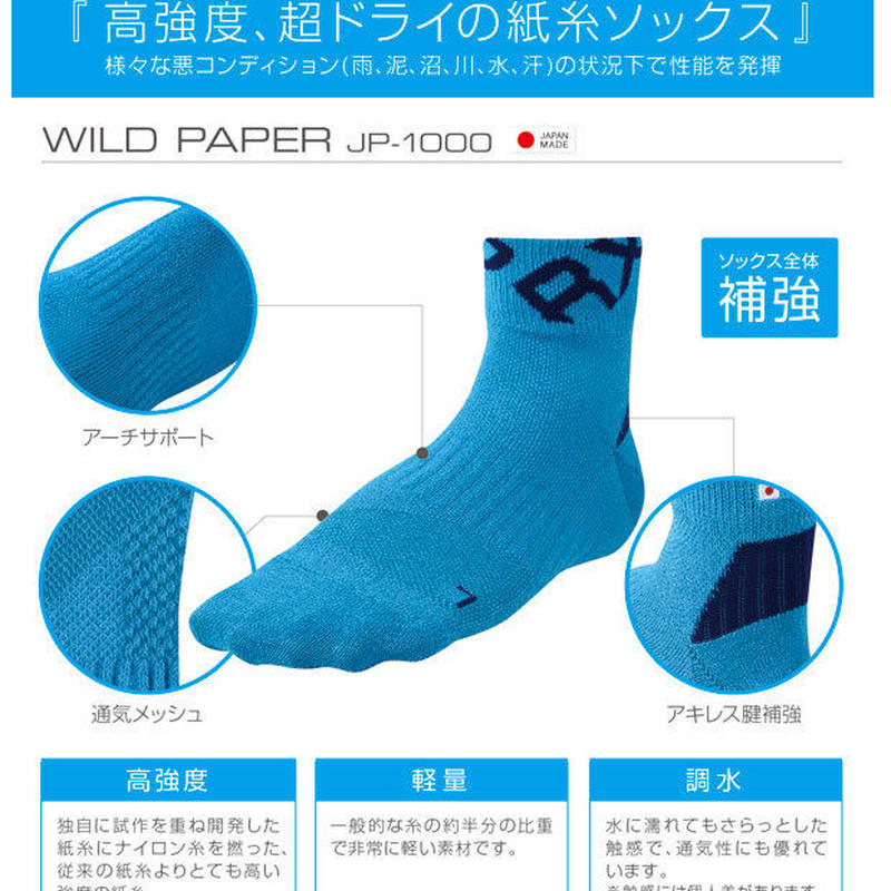 【ランニング】 R×L/アールエルソックス/JP-1000/紙糸素材/WILD PAPER 【JP-1000】