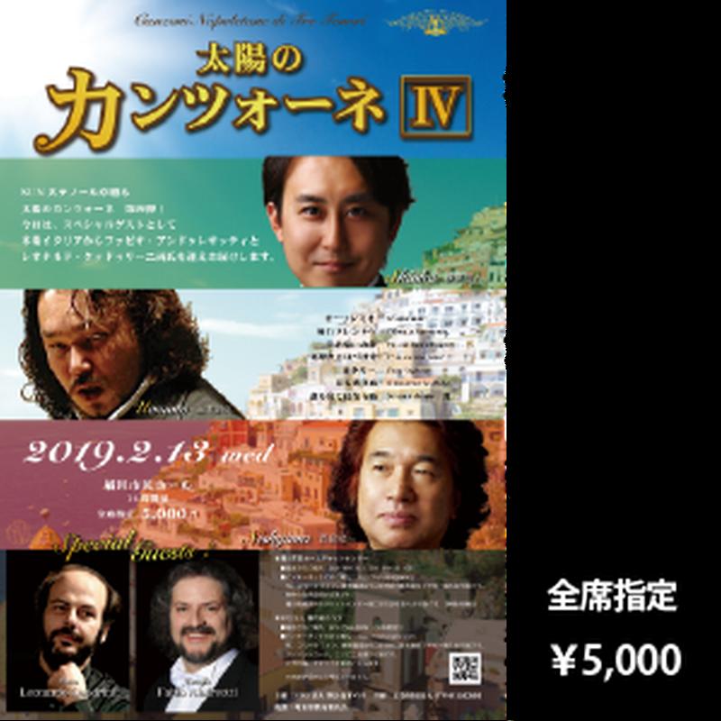 太陽のカンツォーネ Ⅳ 全席指定 桶川市民ホール 2019.2.13 PM2開演