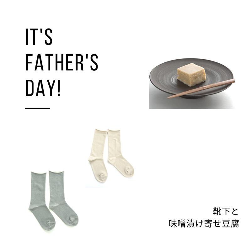 【父の日限定セット】コットンのリラックス靴下& 銀座若菜の味噌漬け寄せ豆腐