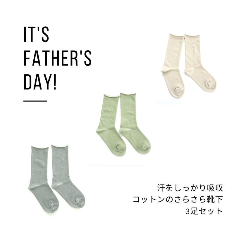【父の日限定セット】コットンのリラックス靴下3点セット