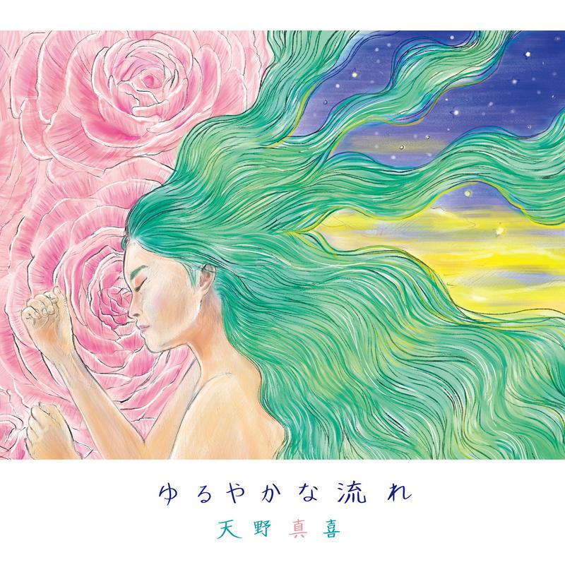 天野真喜 - 4th mini Album『ゆるやかな流れ』