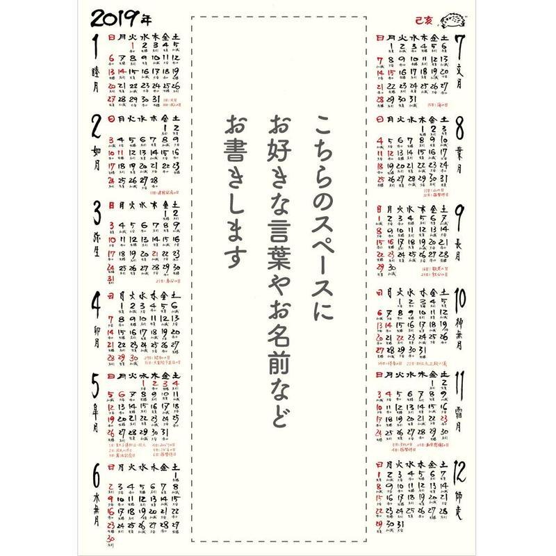 2019年度オリジナルカレンダー【真ん中空きタイプ】