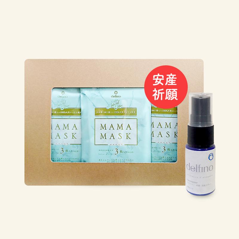<ギフト包装対応商品>マママスク・プチギフトセット(15日分)